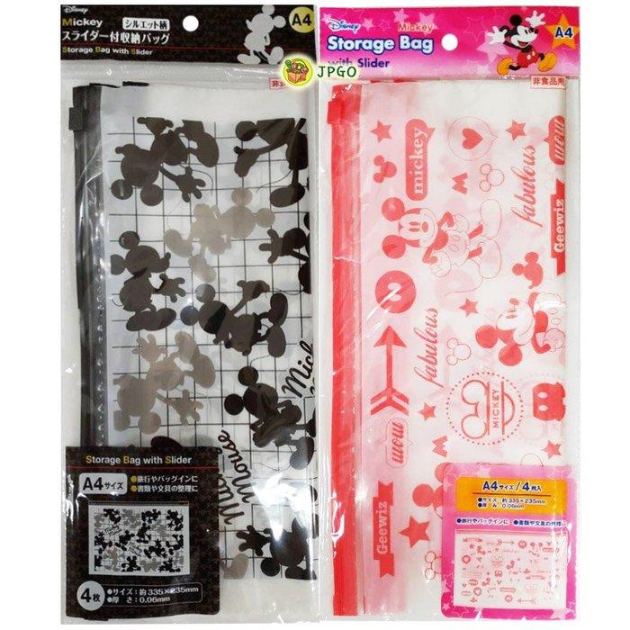 【JPGO】特價-日本進口 迪士尼 Disney 夾鏈收納袋 多款