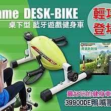 ◎免運【 X-BIKE  晨昌】 (鴨嘴獸)桌下型小型GAME-BIKE 互動式藍牙遊戲健身車 台灣精品
