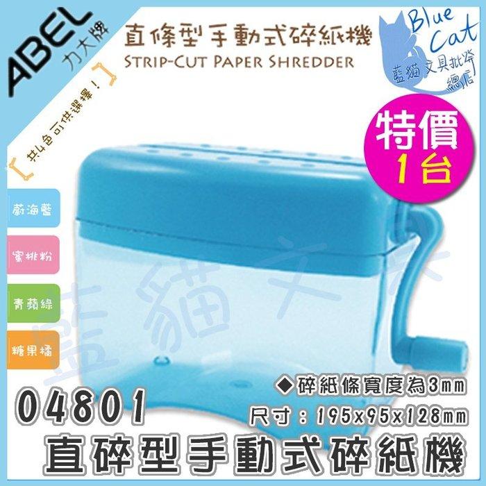 【可超取】可碎(1/2)A4紙張 附削筆器【BC03137】04801 直條型手動式碎紙機《力大ABEL》【藍貓】