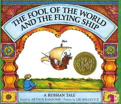 [文閲原版]傻瓜和他的飛船 英文原版 The Fool of the World and the Flying Ship 1969凱迪克金獎作品 兒童文學 繪本