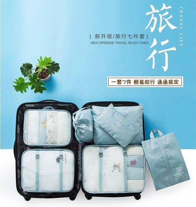 【旅行七件套】韓系旅遊出差收納袋 綁帶透視行李收納包 鞋袋 衣物束口袋 盥洗包 3C整理袋 7件套裝組☆意樂鋪