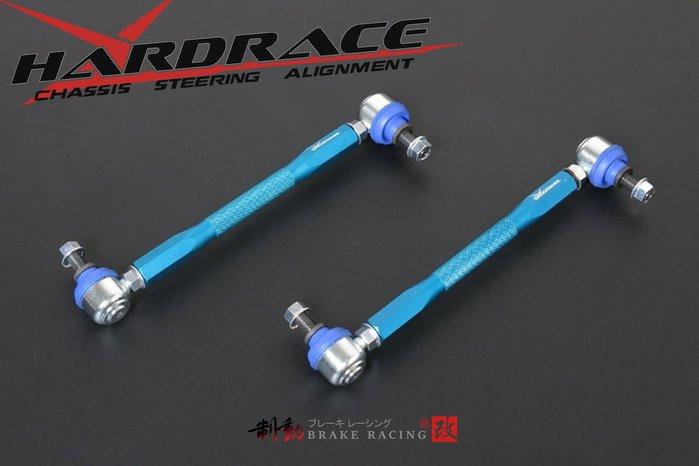 HARDRACE 強化可調李仔串 8659-260 AUDI A1 / 提升操控性 桿身可調設計 / 歡迎詢問 /制動改