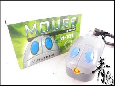A。。。青島水族。。。KW022361台灣AI.M(AIM)-----MOUSE滑鼠型單孔打氣機==單孔M-101