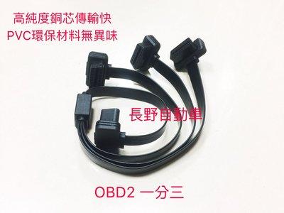 現貨不用等 OBD2 一分三延長線 拓展線 16pin to 16pin 16芯全導電 傳輸穩定 更快 對應各種OBD2 裝置 PVC 環保材料無異味