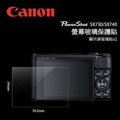 CANON 佳能 PowerShot SX730 SX740 螢幕玻璃保護貼 玻璃貼 相機貼 螢幕貼 保護膜
