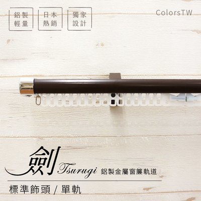 鋁合金伸縮軌道 劍系列 標準飾頭 單軌 70-120cm 順暢耐用 伸縮 窗簾DIY 簡易施工 輕鬆安裝