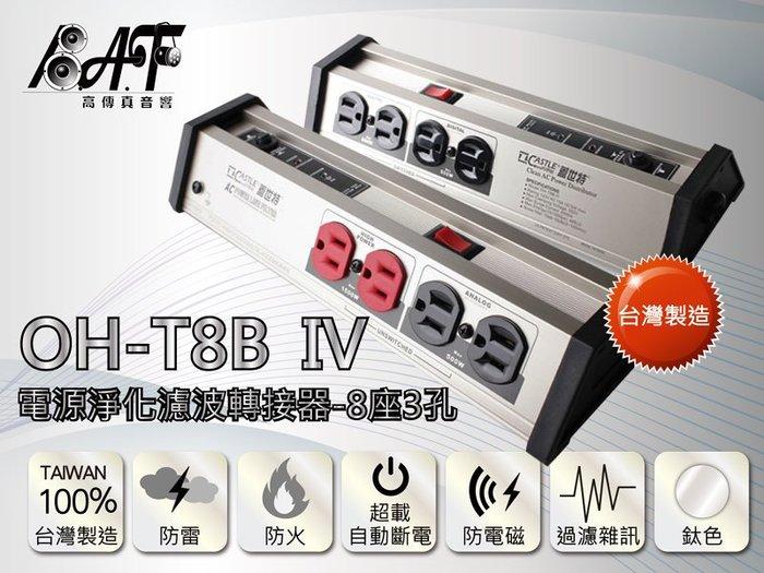 破盤2天↘↘限量【蓋世特OH-T8B 】第四代 電源淨化轉接器【3色】另有S6B、PLF-500lll