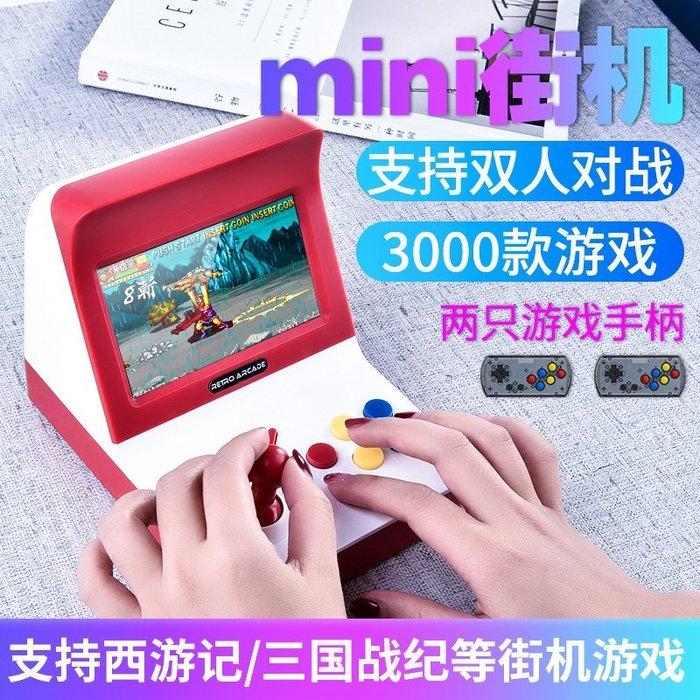 〖起點數碼〗mini迷你街機psp游戲機雙人掌上游戲廳懷舊掌機搖桿兒童retro