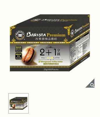 【多娜代購】西雅圖極品嚴焙 2+1 拿鐵 23公克 X 80包/含運只要800元/好市多代購