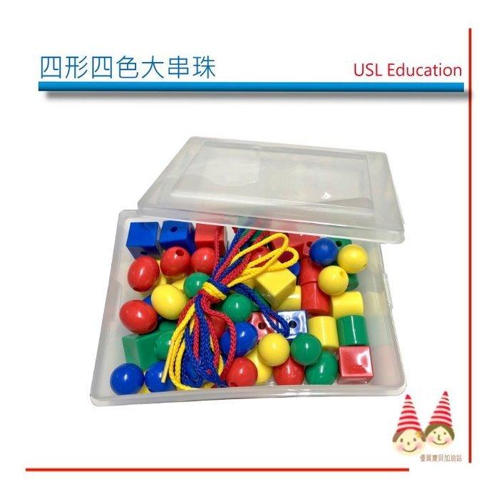 0-3歲幼兒系列【U-bi小舖】 四形四色 大串珠64PCS+收納盒
