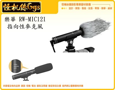 怪機絲 樂華 RW-MIC121 相機 手機 指向性麥克風 收音麥克風 MIC 單眼 手機 直播 錄影 收音