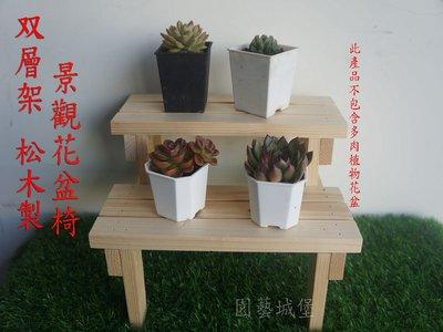 【園藝城堡】双層架 景觀花盆椅 松木製雙層架 手工製品 多肉植物 景觀設計 台灣製造