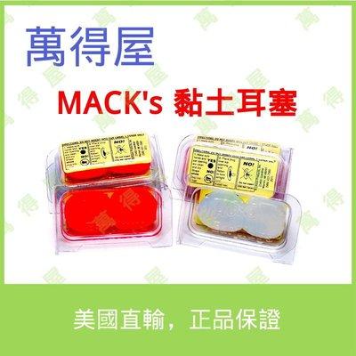 【萬得屋】美國原裝進口 Mack's 黏土耳塞 矽膠耳塞 成人用 一對2個 (NRR 22)(現貨)