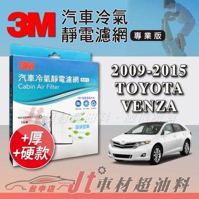 Jt車材 - 3M靜電冷氣濾網 - 豐田 TOYOTA VENZA 2009-2015年 可過濾PM2.5 加厚 附發票