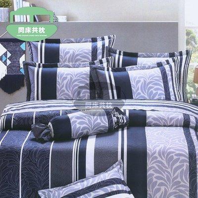 §同床共枕§100%精梳棉 單人3.5x6.2尺 舖棉床罩鋪棉兩用被五件式組-6870