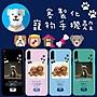 來圖 客製化 狗 寵物 手機殼 iPhone X 8 7 ...