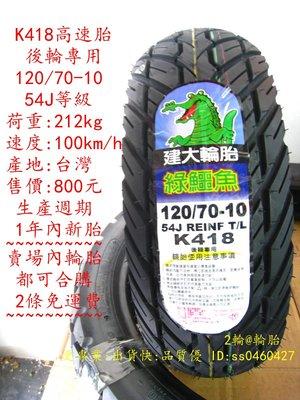 2輪@輪胎 建大 K418 後輪專用 120/70/10 120-70-10 輪胎 2條免運費