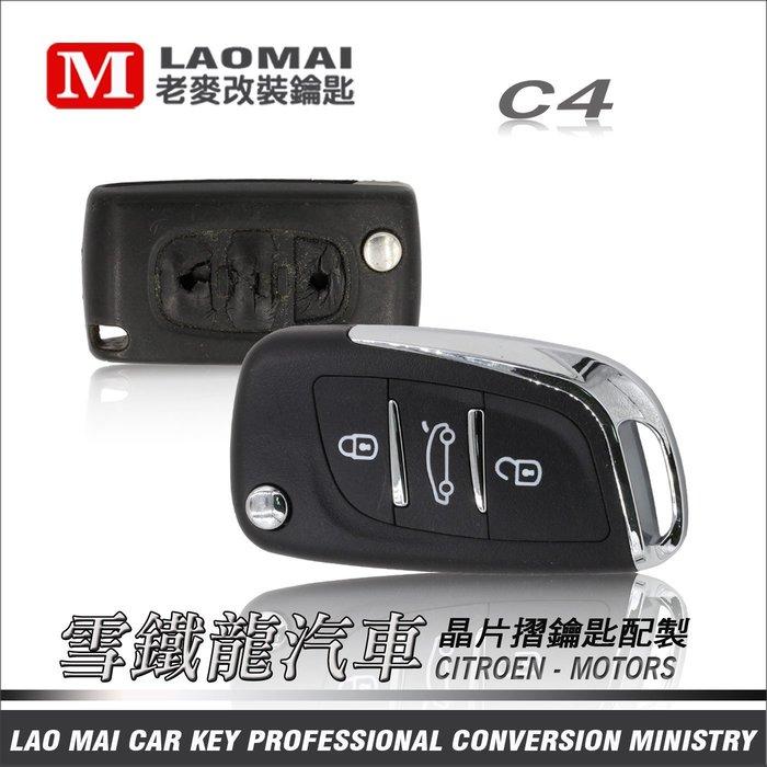 [ 老麥汽車鑰匙 ] CITROEN C4 法系雪鐵龍 晶片 遙控器 DS款摺疊鑰匙 遺失鑰匙 全新配製