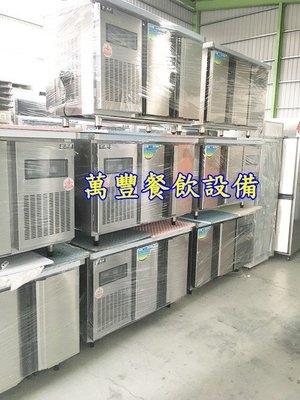 萬豐餐飲設備 全新 台灣瑞興 6尺 工作台冰箱(全冷藏)6呎台灣製造 風冷工作台冰箱 工檯台冰箱 臥室冰箱
