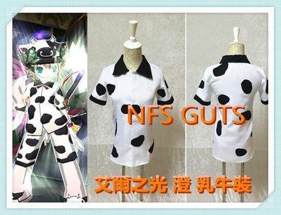 NFS GUTS 艾爾之光 澄 乳牛睡衣 日常生活服蘿莉萌Cosplay專業服裝訂做COS高還原細節 簡約全套衣服 優惠