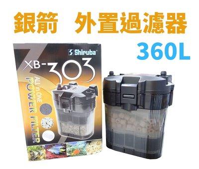 【AZ北高寵物】銀箭-XB303外置過濾器 迷你圓桶 外置圓桶