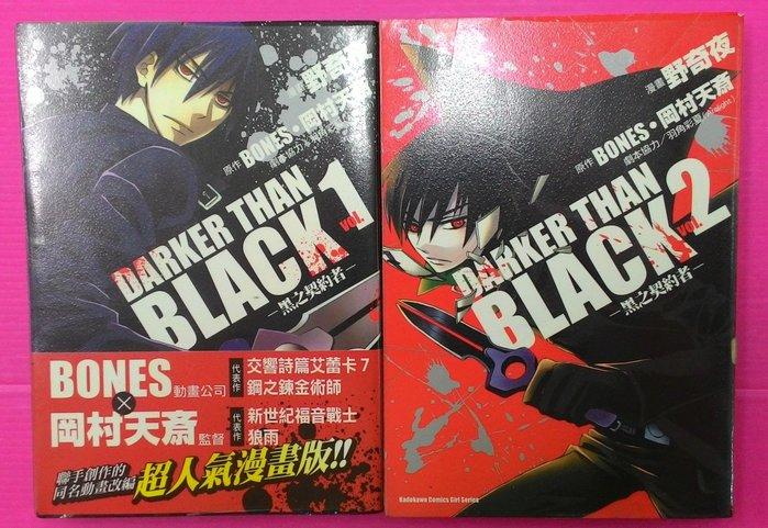 【小晴】F2《DARKER THAN BLACK~黑之契約者1-2(完)》出租二手書│台灣角川女生漫畫│野奇夜