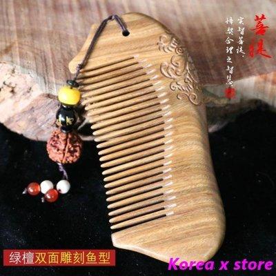 【K x S】木梳綠檀木梳子防靜電按摩脫髮檀木梳