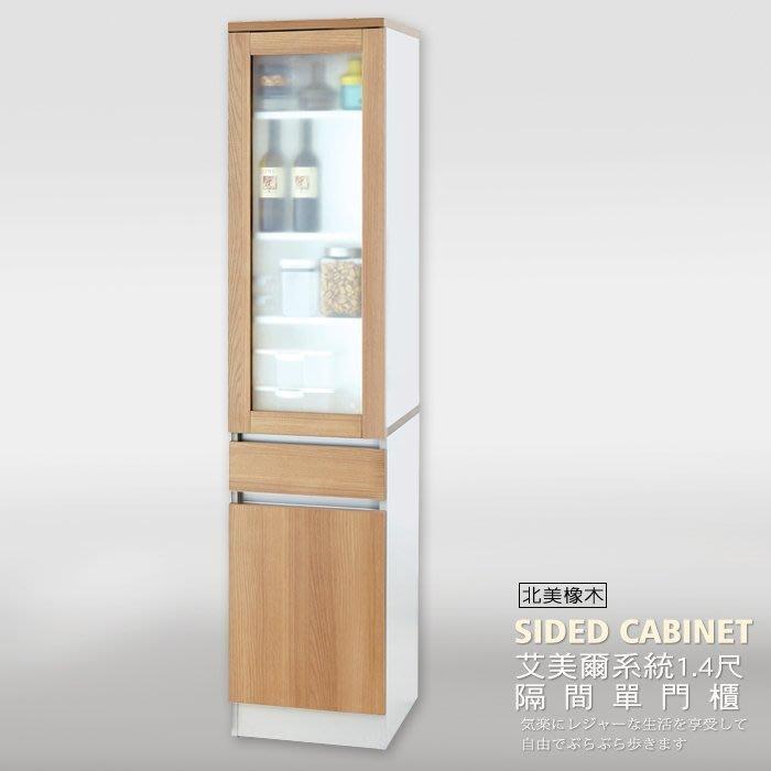 餐櫃【UHO】艾美爾系統1.4尺隔間單門櫃(北美橡木) 雙面櫃 免運費HO18-317-3