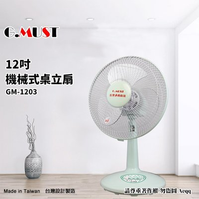 ㊣ 龍迪家 ㊣ 【G.MUST台灣通用】12吋機械式桌立扇(GM-1203)