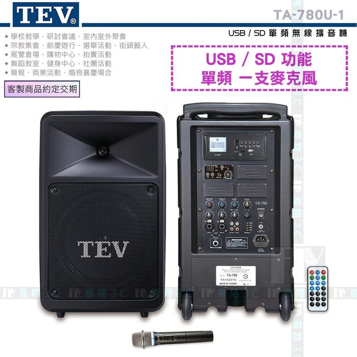 《飛翔無線3C》TEV TA-780U-1 USB/SD 單頻無線擴音機 280W 移動式無線 教學表演活動夜市叫賣展覽