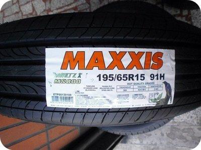 ***天下第一輪***MAXXIS 正新 瑪吉斯 MS800 195/65/15 完工價2000
