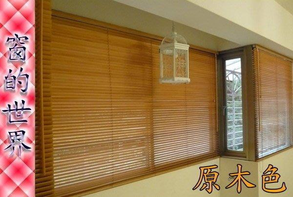 【窗的世界】專業橫式原木百葉窗簾DIY每才110元,原木色