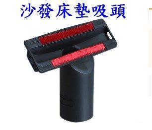 【副廠現貨】Miele 吸塵器配件 五【沙發床墊吸頭 】吸塵器耗材 吸頭 刷頭 T字吸頭 地板刷頭