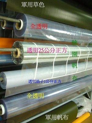 桃園帆布  透明帆布 夾網0.37帆布加工訂做 立體養水池  防水布 遮雨帆 防塵套訂做 擋風 擋雨 PVC帆布 擋冷氣