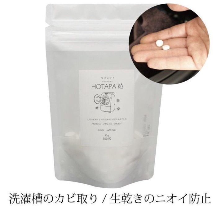 日本 HOTAPA貝殼粉洗衣機洗滌粒100粒