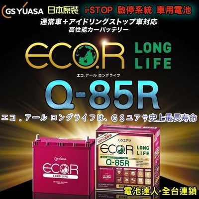 【電池達人】日本GS Q85R 鋰合金 起停 I-STOP 汽車電池 速霸陸 SUBARU OUTBACK LEGACY