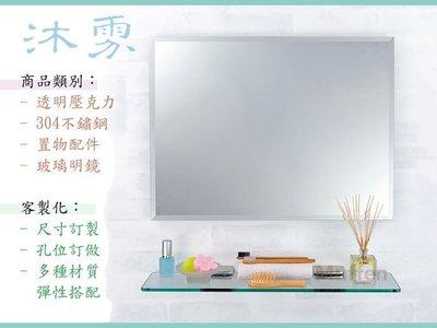 『MUFFEN沐雰衛浴』YM-130 60*45 無除霧鏡 橫(另有直/雙掛) 明鏡/浴室衛浴鏡子/化妝鏡 附玻璃平台