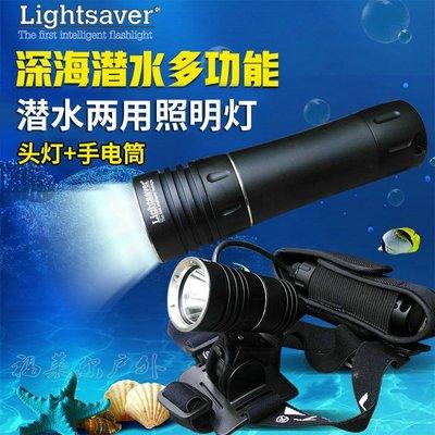 正品Lightsaver 豹子膽T20正品潛水頭燈手電筒(二合一)