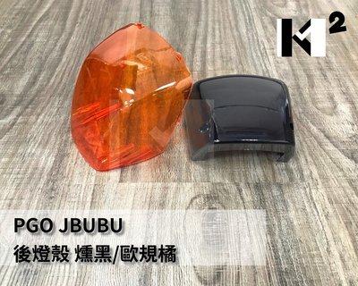 材料王*PGO 比雅久 JBUBU.J噗噗.J BUBU 115/125 後燈殼.尾燈殼 燻黑.歐規橘*