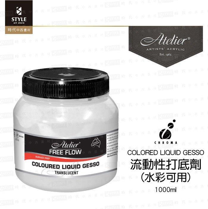 【時代中西畫材】壓克力輔助劑 澳洲Atelier 透明流動性打底劑(水彩可用)1000ml