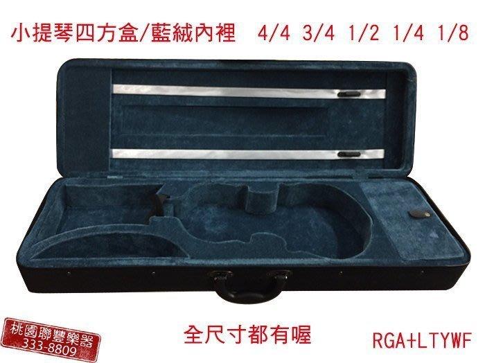 《∮聯豐樂器∮》小提琴四方盒 含斜背帶 蓋琴布 可雙肩背 超值的選擇《桃園現貨》