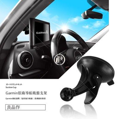 破盤王 台南 GARMIN ㊣ 原廠吸盤 衛星導航 行車記錄器 專用 DriveAssist 50 DriveSmar 51 61 Drive 52 nuvi