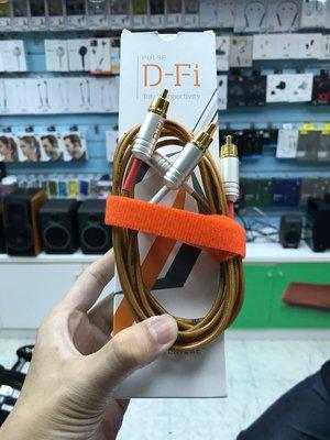 禾豐音響 1.0m 英國製 Vertere Pulse D-Fi RCA-RCA 線 ADAM GENELEC喇叭升級