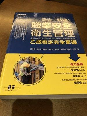 勞工安全衛生乙級技術士考試用書