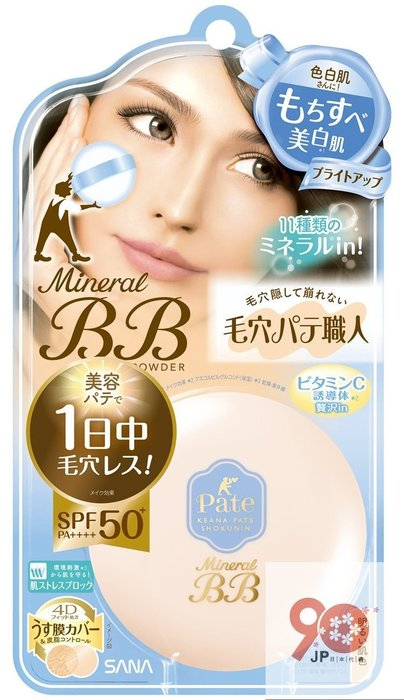 【日本代購】 SNNA毛穴職人~BB霜礦物毛孔無暇粉餅SPF50++++
