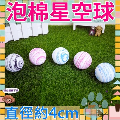 [直徑4CM] 泡棉星空玩具球 顏色隨機不挑 適合貓及小型犬 / 大理石紋/ 貓玩具/ 狗玩具/ 逗貓玩具/ 寵物玩具/ T62...