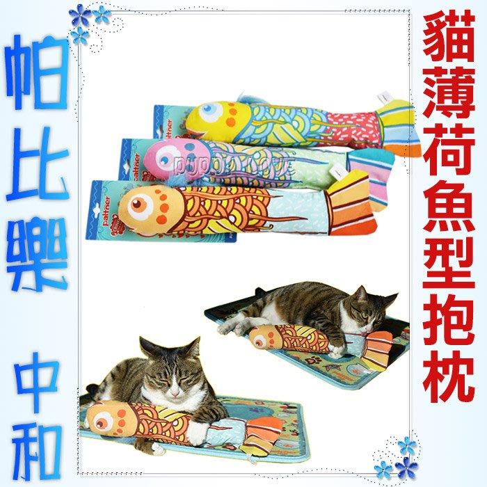 ◇帕比樂◇貓薄荷魚造型抱枕貓玩具 貓草貓玩具  隨機出貨,貓玩具 VW