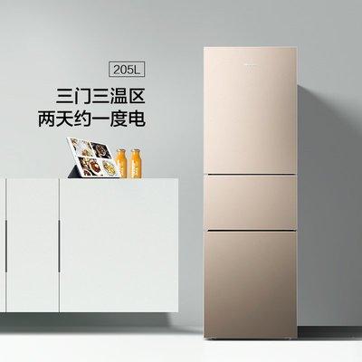 車載小冰箱海信BCD-205YK1FQ三門小型家用租房電冰箱節能低噪省電宿舍小冰箱
