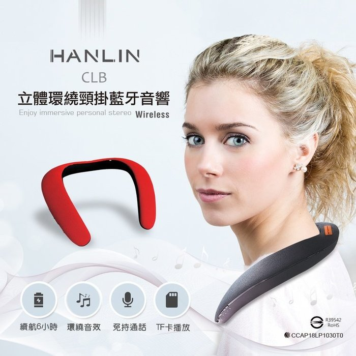 【 全館折扣 】 立體環繞頸掛藍芽音響 HANLIN-CLB 頸掛音響 頸掛耳機 真 3D立體音效 保護耳朵