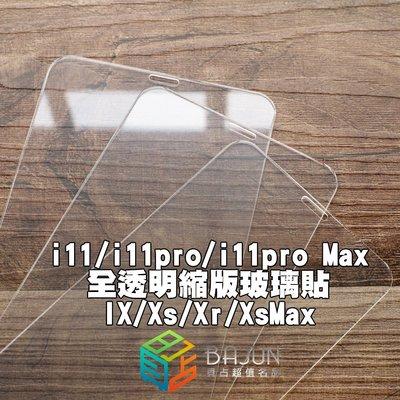 【貝占】Iphone SE2 11 p...